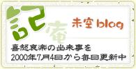 記 blog