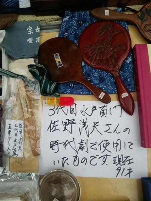 佐野浅夫手鏡