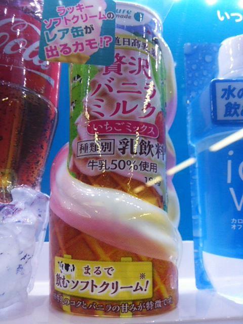 ソフトクリーム缶ジュース