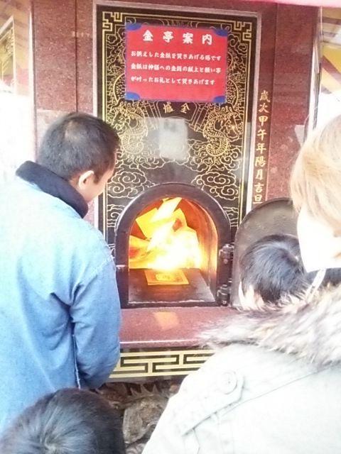中華街金燃やし