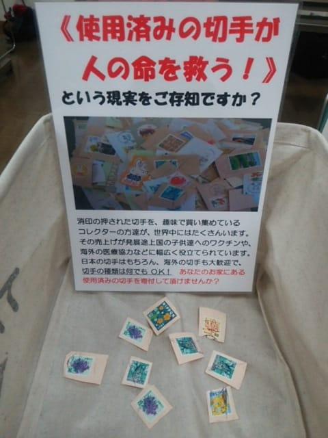 ありがたCafe切手箱