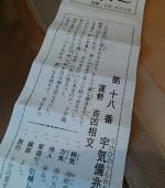 お初のおみくじ「吉凶相交」in 大宮氷川神社