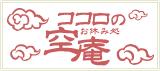 """ココロのお休み処""""空庵"""""""